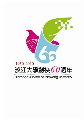 60週年校慶LOGO2