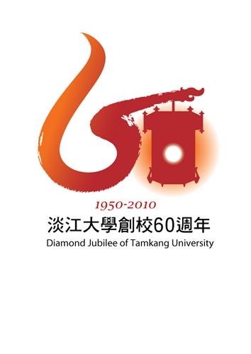 60週年校慶LOGO3